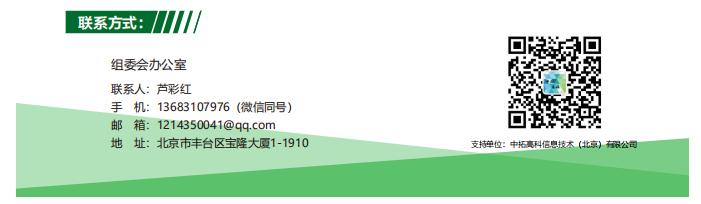 2020中国特种材料及制品展览会 · 第五届军民两用新材料大会重要通知 | 特材展举办时间调整至2020年12月7-9日(图1)